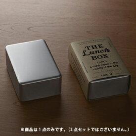 THE LUNCH BOX ザ ランチボックス 弁当箱 アルミ製 ベーシック シンプル