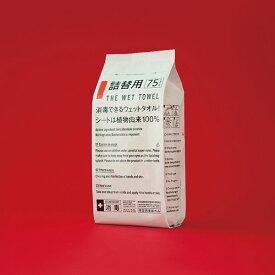 THE WET TOWEL 詰替え用 75枚入り 手指消毒 殺菌 ウェットタオル ボトルタイプ用 医薬部外品 S11B