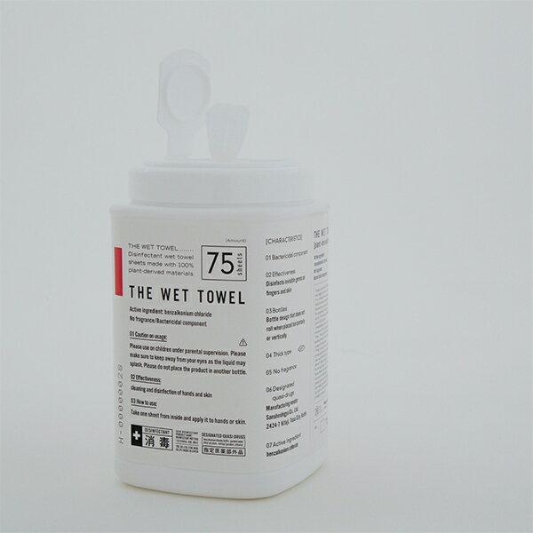 THE WET TOWEL ウェットタオル ボトルタイプ 75枚入り 消毒ウェット S11B 240ml