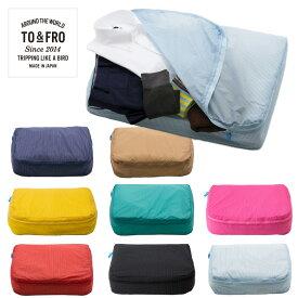 【TO&FRO】ORGANIZER L 世界最軽量 トラベルポーチ 19.2L 日本製 石川県 ジャケットなど畳みジワをつけたくない衣料に