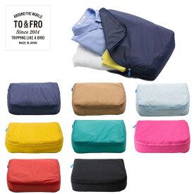 【TO&FRO】ORGANIZER M 世界最軽量 トラベルポーチ 9.6L 日本製 石川県 ワイシャツにぴったりサイズ