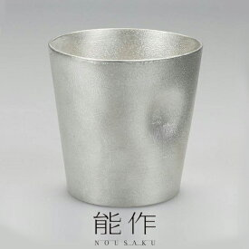 【SALE!クーポンで15%OFF】【 能作 NOUSAKU 】タンブラー - NAJIMI 350cc錫100%の器 酒器 茶器 食器 コップ