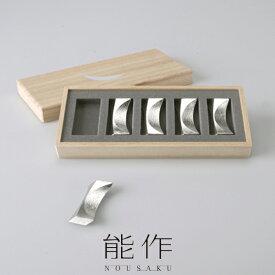 能作 NOUSAKU 箸置き 「 月 」 5ヶ入 箸置き カトラリーレスト
