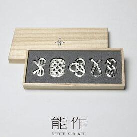 能作 NOUSAKU 箸置き 「 結び 」 5ヶ入 水引き 花結び 結び切り