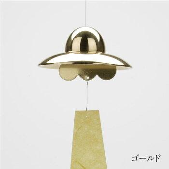 【能作NOUSAKU】日本製の真鍮でできた風鈴UFO