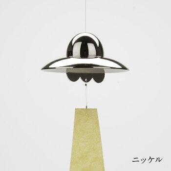 【能作NOUSAKU】日本製の真鍮でできた風鈴UFOニッケル/ゴールド