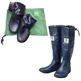 日本野鳥の会 バードウォッチング長靴 限定色 数量限定 ネイビー レインブーツ メンズ レディース 軽くて折り畳み可能