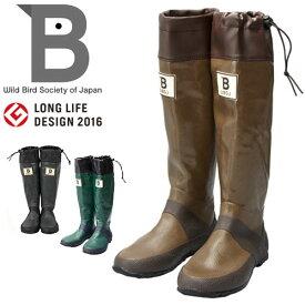 【クーポン対象】日本野鳥の会 WBSJ バードウォッチング長靴 レインブーツ / ブラウン 47922