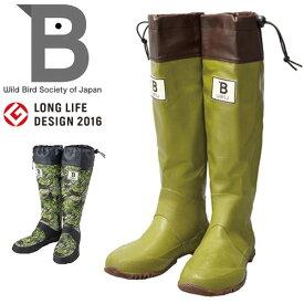 日本野鳥の会 WBSJ バードウォッチング 長靴 レインブーツ / メジロ / カモフラ 47923 軽量 折りたたみ可能 フェス アウトドア