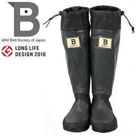 【クーポン対象】日本野鳥の会 WBSJ バードウォッチング長靴 レインブーツ / グレー 47927