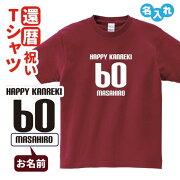 還暦祝いプレゼントTシャツ名入れ男性女性還暦のお祝い【HAPPYKANREKI】