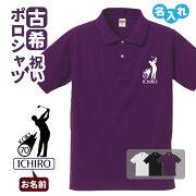 古希祝いプレゼントポロシャツ名入れ趣味ゴルフシルエット男性女性【ゴルフ】