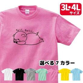 ぶた Tシャツ ダイエット ゆるきゃら おもしろ ダイエットン 3L 4L 【ダイエッ豚 ちょっと、きゅうけい】