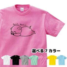ぶた Tシャツ ダイエット ゆるきゃら おもしろ ダイエットン 【ダイエッ豚 ちょっと、きゅうけい】