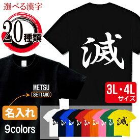 漢字一文字 Tシャツ <選べる漢字20種類> オリジナル 名入れ可能 3L 4L ビッグサイズ パロディ 両面プリント 胸・背中 鬼 滅 刃 隠 獣 ONI METSU YAIBA KAKUSHI KEMONO