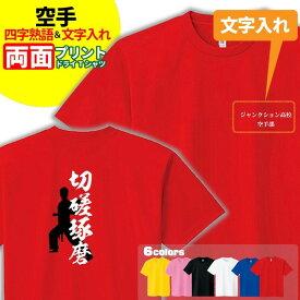 空手 Tシャツ ドライ オリジナル 名入れ メンズ レディース 【四字熟語】 サークル クラブ チーム