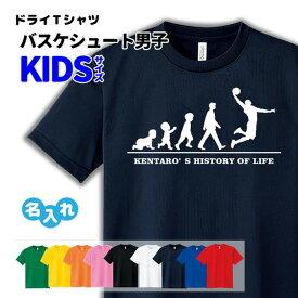 バスケ Tシャツ ドライ キッズ ジュニア 名入れ無料 メンズ 男 【HOL 男子 シュート K】 サークル クラブ チーム