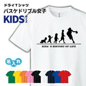 バスケ Tシャツ ドライ キッズ ジュニア 名入れ無料 レディース 女 【HOL 女子 ドリブル K】 サークル クラブ チーム