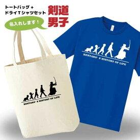 剣道 ドライ Tシャツ トートバッグ セット 名入れ メンズ 男 【HOL 男子】 入部 サークル クラブ チーム