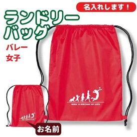 入部 記念品 バレー ランドリーバッグ 名入れ 入学 プレゼント 卒団 卒業【HOL 女子】