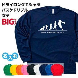 バスケ 長袖 Tシャツ ドライ オリジナル 名入れ レディース 女 チーム 【HOL 女子 ドリブル】