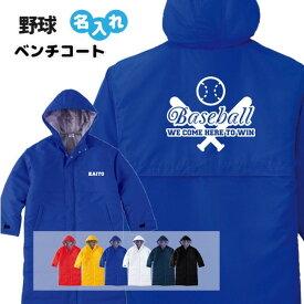 野球 ベンチコート オリジナル 名入れ ベースボール メンズ レディース 【WE COME B】