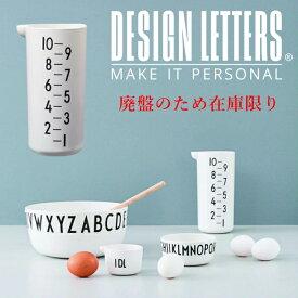 【再入荷】MEASURING JUG 1L BY DESIGN LETTERS デザインレターズ 料理 キッチン クッキング メモリつき計量カップ オシャレキッチングッズ 1L メラミン製