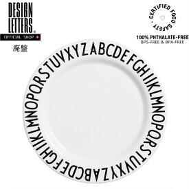 【在庫限り】【廃盤】MELAMINE DINNER PLATE (LARGE) BY DESIGN LETTERS デザインレターズ メラミンディナープレート ラージ 24cm  お皿 食器 モノトーン