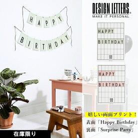 BIRTHDAY FLAGS GIFT BOX BY DESIGNLETTERS デザインレターズ 誕生日 飾りつけ パーティー バースデーフラッグ ギフトボックス 男の子 女の子 ピンク グリーン ガーランド【メール便可】