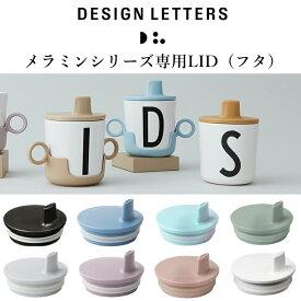 DRINK LID BY DESIGN LETTERS デザインレターズ メラミンカップカバー メラミンカップ専用 離乳食 こぼれにくい 飲みやすい