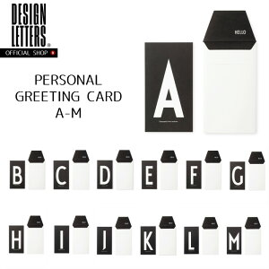 PERSONAL GREETING CARD A-M BY DESIGN LETTERS デザインレターズ グリーティングカード イニシャル アルファベット オシャレ モノトーン ギフト プレゼント サプライズ 【メール便可】