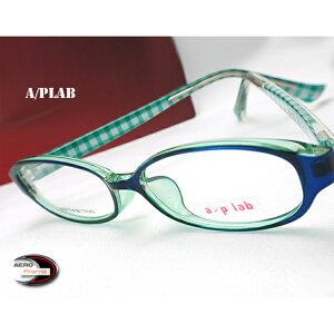 【送料無料】メガネ 度付き/度なし/伊達メガネ/pc用レンズ対応/【メガネ通販】a/p lab Eyewear エアロフレーム Blue×Green 超弾力性新素材 フルリム眼鏡 《送料無料》【smtb-m】