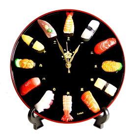 【送料無料】寿司時計 インテリア 食品サンプル 掛け時計 置き時計用 スタンド付 おもしろ雑貨 お土産 ギフト 外国人 観光客 日本製 リアル かわいい
