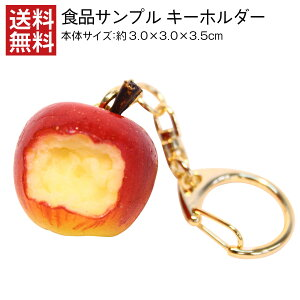 【送料無料】食品サンプル キーホルダー りんご レディース かわいい アクセサリー お土産 ギフト 外国人 観光客 日本製 リアル 雑貨