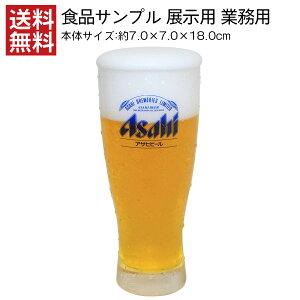 【送料無料】食品サンプル 展示用 アサヒ ビール タンブラー 410ml 水滴付き ASAHI インテリア オブジェ 店頭用ディスプレイ