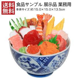 【送料無料】食品サンプル 展示用 極上の海鮮丼 どんぶり付き オブジェ インテリア 店頭用ディスプレイ