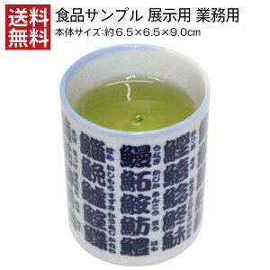 【送料無料】食品サンプル 展示用 緑茶 茶柱 寿司屋 オブジェ インテリア 職人手作り メニュー 模型 ディスプレイ