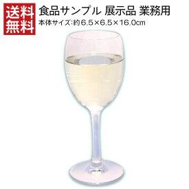 【送料無料】食品サンプル 展示用 白ワイン ワイングラス 業務用 オブジェ 職人手作り 置き物 店舗 国産 店舗用品