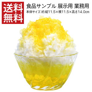 【送料無料】食品サンプル 展示用 かき氷 レモン味 ガラス器 オブジェ インテリア 屋台 置物