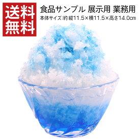 【送料無料】食品サンプル 展示用 かき氷 ブルーハワイ味 ガラス器 オブジェ インテリア 屋台 置物