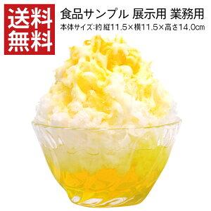 【送料無料】食品サンプル 展示用 かき氷 レモンミルク味 ガラス器 オブジェ インテリア 屋台 置物