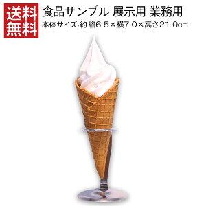 【送料無料】食品サンプル 展示用 バニラソフトMサイズ スタンド付 ワッフルコーン インテリア オブジェ 店頭用ディスプレイ ソフトクリーム アイスクリーム