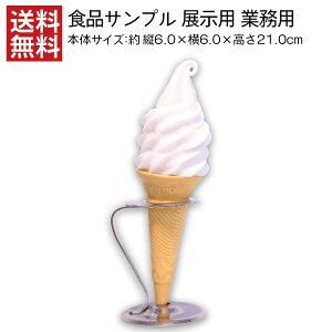 【送料無料】食品サンプル 展示用 バニラソフトSサイズ カールトップ スタンド付 インテリア オブジェ 店頭用ディスプレイ ソフトクリーム アイスクリーム