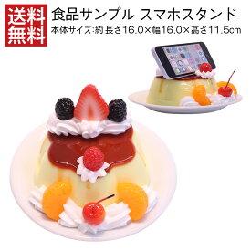 【送料無料】スマホスタンド かわいい メガプリンアラモード 食品サンプル インテリア お土産 ギフト 外国人 観光客 日本製 リアル iphone スタンド おもしろ 雑貨 メルヘン