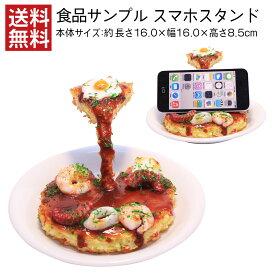 【送料無料】スマホスタンド 食品サンプル お好み焼き インテリア お土産 ギフト 外国人 観光客 日本製 リアル スマートフォン 卓上 スタンド iphone ストッパー