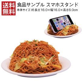 【送料無料】スマホスタンド ソース焼きそば 食品サンプル インテリア お土産 ギフト 外国人 観光客 日本製 リアル iphone アイフォン ストッパー 卓上 スタンド