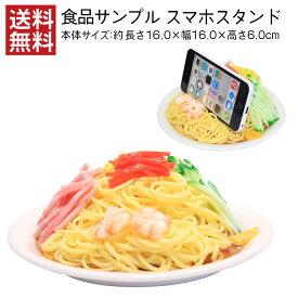 【送料無料】スマホスタンド かわいい 冷やし中華 食品サンプル インテリア お土産 ギフト 外国人 観光客 日本製 リアル iphone スタンド 動画 スマホ立て