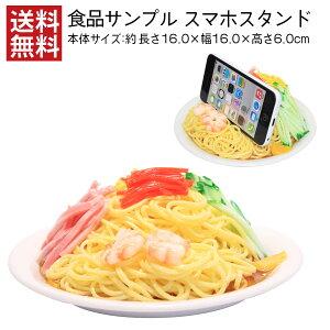 【送料無料】スマホスタンド かわいい 冷やし中華 食品サンプル インテリア お土産 誕生日 プレゼント 日本製 リアル iphone スタンド 動画 スマホ立て