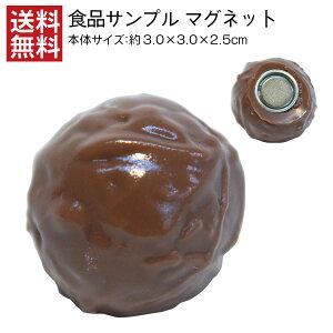 【送料無料】食品サンプル マグネット かわいい チョコトリュフ おもしろ雑貨 スイーツ そっくり お土産 ギフト 外国人 観光客 日本製 リアル デザインポケット
