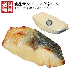 【送料無料】マグネット 食品サンプル 焼き鯖切り身 おもしろ雑貨 魚 インテリア お土産 キッズ 誕生日 プレゼント 日本製 リアル